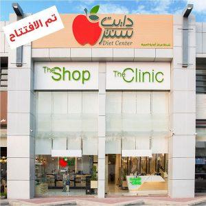 NDC Khobar Clinic